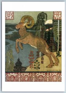 Ram Sheep in Forest Bylina Volga by Ivan Bilibin Сказки NEW Postcard