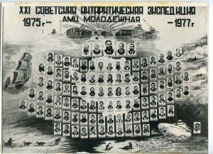 230780 21 Soviet Antarctic Expedition station MOLODEZHNAYA