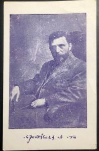 Mint Russia Advertising Postcard Judaica Chaim Zhitlowsky Yiddish Writer