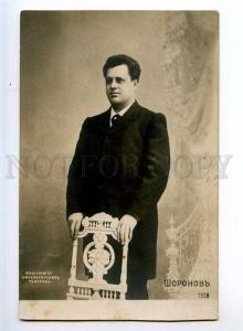 244014 Sharonov SHORONOV Russia OPERA SINGER Theatre OLD PHOTO