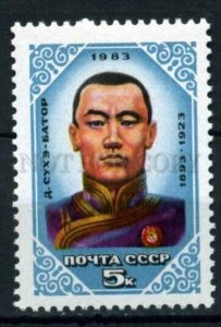 508200 USSR 1983 year Mongolian politician Suhebator stamp
