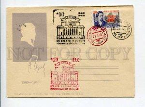 297730 USSR 1960 year writer Anton Chekhov silhouette COVER