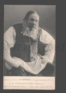 095537 ZNAMENSKY Russian DRAMA Theatre ACTOR Dostoevsky PHOTO
