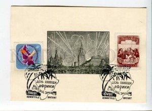298976 USSR Moscow Kuzanyan Salute of victory Vintage woodcut postcard