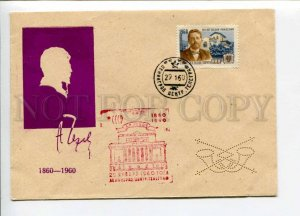 297781 USSR 1960 year writer Anton Chekhov silhouette COVER w/ perfin