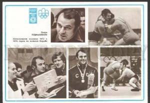 112450 WRESTLING Levan TEDIASHVILI Soviet Wrestler POSTER