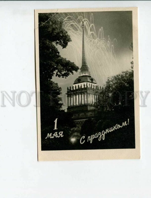 3163555 USSR 1st May LENINGRAD Admiralty old postcard 1958 year