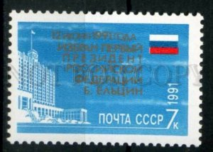 508662 USSR 1991 year election of Russian President Yeltsin