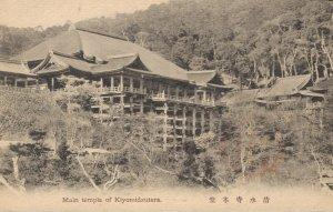 Japan Main Temple of Kiyomizu Dera 04.94