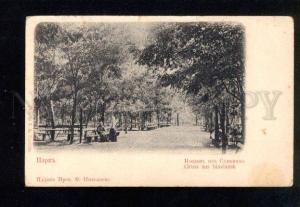 036646 Ukraine SLAVIANSK Park view Vintage PC
