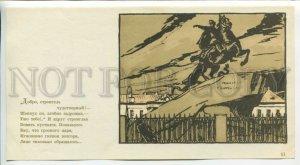 3169145 PUSHKIN Watermark PETER I by BENOIS old 1968 RARE #11