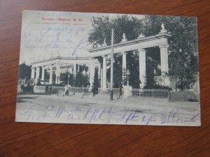 Russia Postcard Used 1904 Moscow Aquarium Entrance