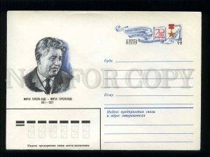 d279399 USSR 1980 Kozlov 70th Birthday year Tajikistani poet Mirzo Tursunzoda