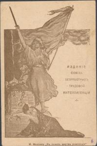 Mint 1918 USSR Soviet Union Russia Postcard Woman Warrior Freeing Women