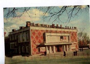 237479 RUSSIA Zagorsk Wide-screen cinema theatre MIR old