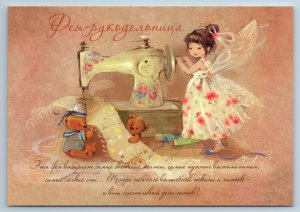 LITTLE GIRL Fairy Needlewoman SEW MACHINE Sewing by Babok Russian New Postcard