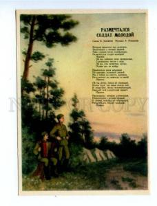169475 Soviet PROPAGANDA soldier's song BAYAN by KUZMICHEV old