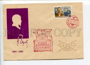 297783 USSR 1960 year writer Anton Chekhov silhouette COVER w/ perfin