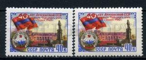 505640 USSR 1960 year anniversary republic Armenia different