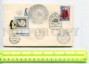 416344 USSR 1983 year COVER philatelic exhibition Polyarfil Leningrad POLAR BEAR