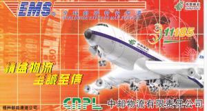 China Post CNPL Jet Airplane , 2005