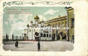 russia, MOSCOW MOSKVA, Kremlin, Cathedral of the Annunciation (1899)