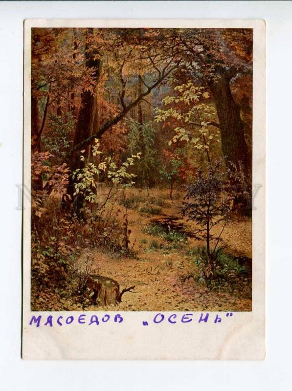 271455 RUSSIA Myasoedov Autumn 1930 year Tretyakov Gallery PC