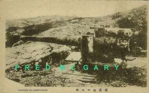 1905 Port Arthur Manchuria PC: Japanese 11-Inch Howitzer
