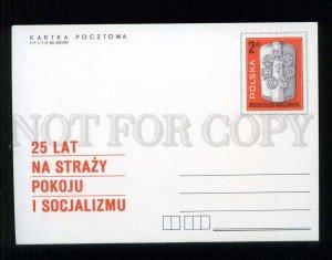 276238 POLAND 1980 year Warsaw Treaty countries postal card