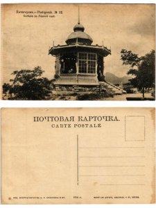 CPA AK PIATIGORSK Besdka na Goryatchey gor. RUSSIA (402115)