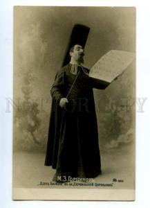 140207 GORYAINOV Russia OPERA Singer Don Basilio vintage PHOTO