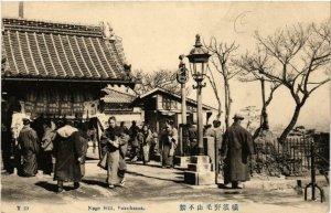 PC CPA YOKOHAMA Noge Hill JAPAN (a5071)