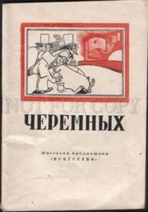099484 1949 USSR Cheremnih avant-garde illustrations BOOK