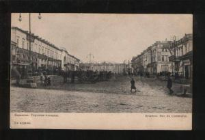 054334 UKRAINE Kharkov Trading area Vintage Red Cross PC