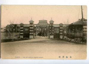 247090 JAPAN TOKYO Mercantile marine school Vintage postcard