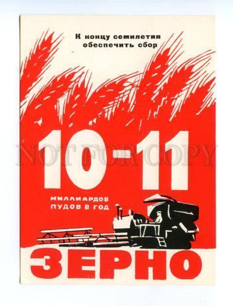 147906 USSR PROPAGANDA Grain AVANT-GARDE by IVANOV OLD PC