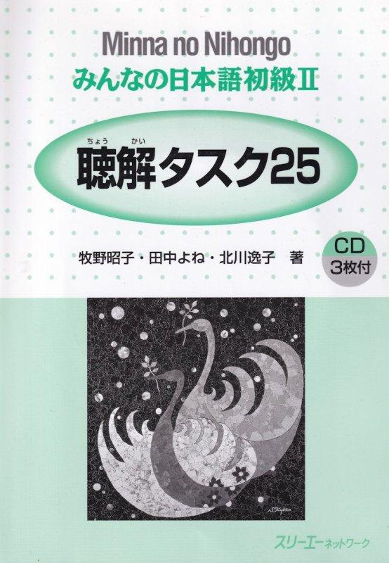 Minna no Nihongo 2 Chookai Tasuku 25 Listening Comprehension Tasks Learn Japa...