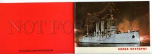 133509 USSR PROPAGANDAOctober Aurora ship FOLDED postcard