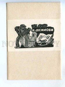284975 USSR Evgeny Golyakhovsky N.Akimov ex-libris bookplate 1969 year