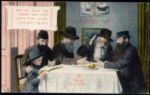 israel, Rosh Hashanah, Jewish New Year (1910s) JUDAICA