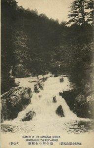 korea coree, Kongosan, Kongobakuin The New-Kongo (1910s) Postcard