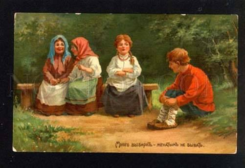 043318 Russia Rural Types by TABURIN Vintage PC SINGER Co.