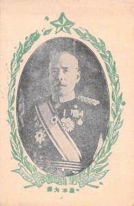 Russo Japanese War, General Kuroki 1st Army Commander Vintage Japanese Postcard