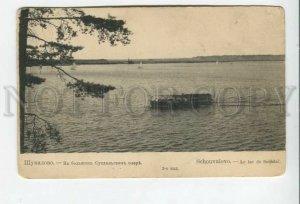 433824 Russia Petersburg Shuvalovo on Suzdal Lake St.Eugenie Red Cross postcard