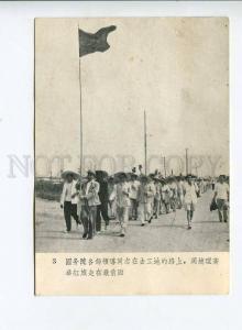 263274 CHINA Cultural Revolution construction Vintage postcard