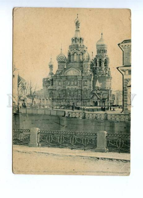 148159 Russia LENINGRAD Cathedral of Resurrection Vintage PC