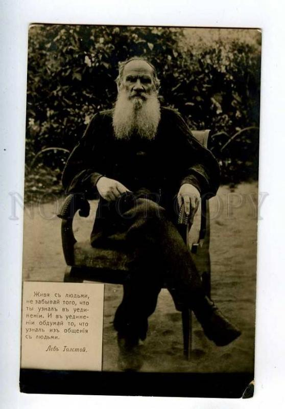 258585 Leo TOLSTOY Russian WRITER Chair Park Vintage PHOTO PC