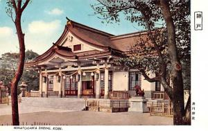 Japan Old Vintage Antique Post Card Minatogawa Shrine Kobe Unused