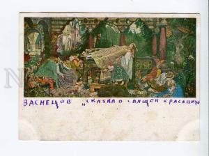271377 RUSSIA Vasnetsov fairy tale sleeping beauty 1929 year