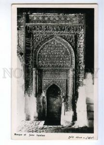 193068 IRAN Persia ISFAHAN Mosque of Jame Vintage postcard